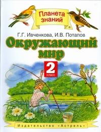 Окружающий мир. 2 класс Ивченкова Г.Г., Потапов И.В.