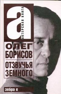 Олег Борисов. Отзвучья Земного Борисова Алла