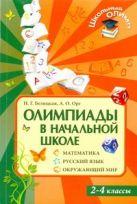 Олимпиады в начальной школе.Математика.Русский язык.Окружающий мир.2-4 классы