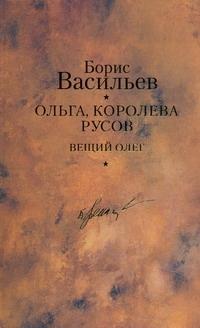 Васильев Б. Л. - Ольга, королева русов обложка книги