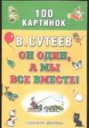 Сутеев В.Г. - Он один, а мы все вместе обложка книги