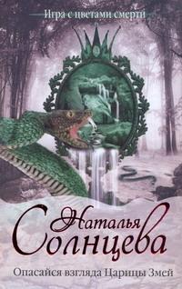 Солнцева Наталья - Опасайся взгляда Царицы Змей обложка книги