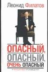 Филатов Л. А. - Опасный, опасный, очень опасный … обложка книги