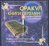 """Оракул """"Книги перемен"""" Медведев А. Н., Медведева И."""