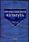 Шаталова Н.И. - Организационная культура обложка книги