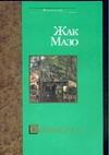 Мазо Ж. - Орлиный мост обложка книги