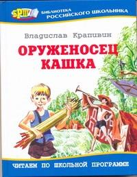 Оруженосец Кашка Крапивин В.П.