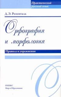 Розенталь Д. Э. - Орфография и морфология обложка книги