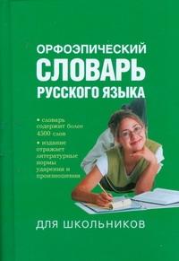 Михайлова О.А. - Орфоэпический словарь русского языка для школьников обложка книги