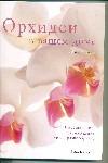 Орхидеи в вашем доме : выращивание, размножение и видовое разнообразие
