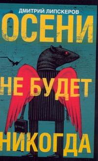 Липскеров Д. - Осени не будет никогда обложка книги