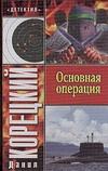 Корецкий Д.А. - Основная операция обложка книги