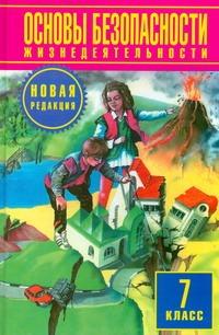Фролов М.П. - Основы безопасности жизнедеятельности. 7 класс обложка книги