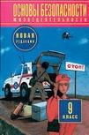 Воробьева Ю.Л. - Основы безопасности жизнедеятельности. 9 класс. Учебник обложка книги