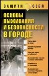 Петров В.В - Основы выживания и безопасности в городе обложка книги