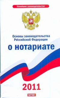 - Основы законодательства Российской Федерации о нотариате обложка книги