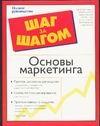 Уайт С. - Основы маркетинга обложка книги
