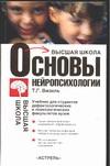 Визель Т.Г. - Основы нейропсихологии обложка книги
