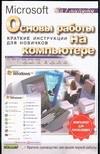 Рамзаев М.С. - Основы работы на компьютере. Краткие инструкции для новичков обложка книги