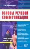 Черногрудова Е.П. - Основы речевой коммуникации обложка книги