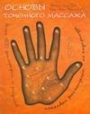 Гэш Майкл, Хеннинг Бет - Основы точечного массажа обложка книги