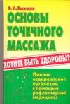 Васичкин В.И. - Основы точечного массажа обложка книги