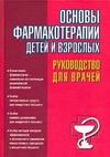 Михайлов И.Б. - Основы фармакотерапии детей и взрослых обложка книги