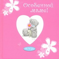 - Особенной маме! обложка книги