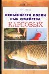 Катаева И.В. - Особенности ловли рыб семейства карповых обложка книги