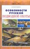 Кириченко В.С. - Особенности русской подводной оxоты обложка книги