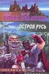Остров Русь Буркин Ю.С., Лукьяненко С. В.