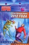 Отечественная война 2012 года. Человек технозойской эры Тюрин А.В.