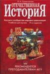 Семенникова Л.И. - Отечественная история обложка книги