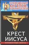 Откровения Ангелов - хранителей. Крест Иисуса