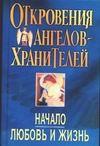 Откровения Ангелов-Хранителей. Начало. Любовь и жизнь Гарифзянов Р.И., Панова Л.И.
