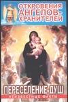 Гарифзянов Р.И., Панова Л.И. - Откровения Ангелов-Хранителей. Переселение душ обложка книги