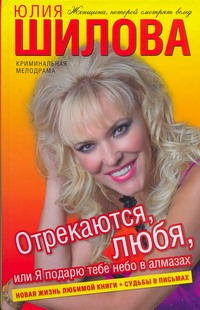 Шилова Ю.В. - Отрекаются, любя, или Я подарю тебе небо в алмазах обложка книги