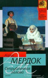Отрубленная голова Мердок А.