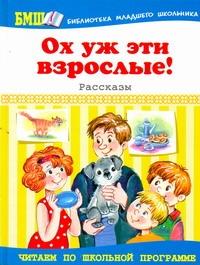 Данкова Р. Е. - Ох уж эти взрослые! обложка книги