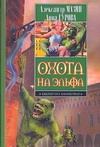 Гурова А., Мазин А.В. - Охота на эльфа обложка книги