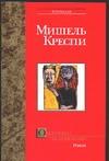 Креспи М. - Охотники за головами обложка книги