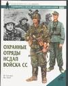 Барн Д., Уиндроу М. - Охранные отряды НСДАП. Войска СС обложка книги