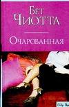 Чиотта Б. - Очарованная обложка книги
