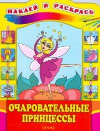 Бирюкова Е. - Очаровательные принцессы. Наклей и раскрась обложка книги