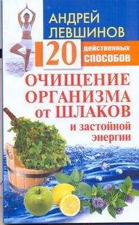 Левшинов А.А. - Очищение организма от шлаков и застойной энергии. 20 действенных способов обложка книги