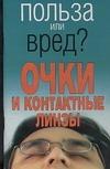 Орлова Л. - Очки и контактные линзы обложка книги