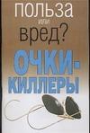Орлова Л. - Очки-киллеры обложка книги