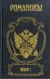 Валишевский К. - Павел I. Сын Екатерины Великой обложка книги