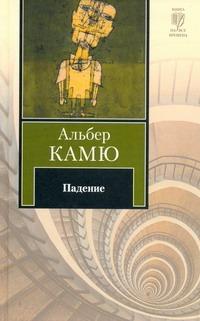 """Падение. Из """"Записных книжек"""" (1935-1959)"""