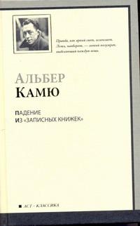"""Падение. Из """"Записных книжек"""" (1935-1959) Гальцова Е., Гринберг О., Камю А., Немчинова Н."""
